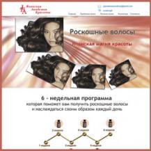 Программа восстановления волос