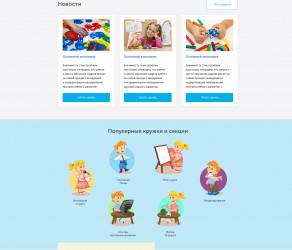 Дизайн PSD для сайта Центра детского творчества