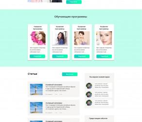 Дизайн PSD сайта женской тематики